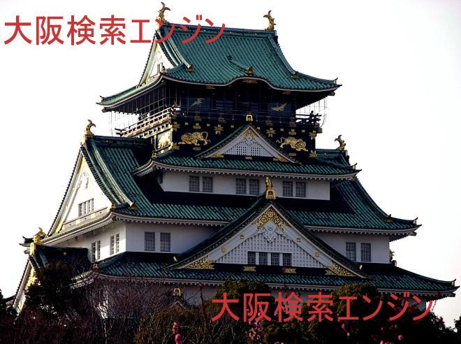 【SEO】大阪情報なら「大阪検索エンジン」